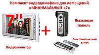 Комплект видео домофона для помещений, «Минимальный «7»
