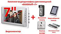 Комплект видео домофона для помещений, «Базовый «7»
