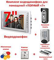 Комплект видео домофона для помещений, «Полный «7»