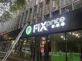 Fix price 7
