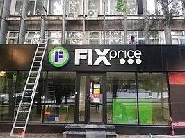 Fix price 8
