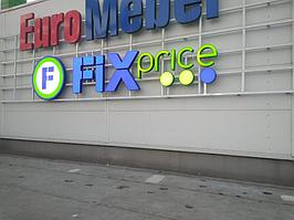 Fix price 10