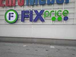 Fix price 11