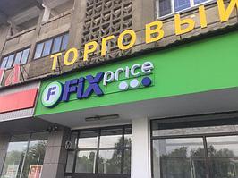 Fix price 14