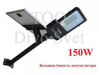 Комплект светильника на солнечной батарее 150W (Улучшенная серия). Солнечный уличный консольный светильник 150