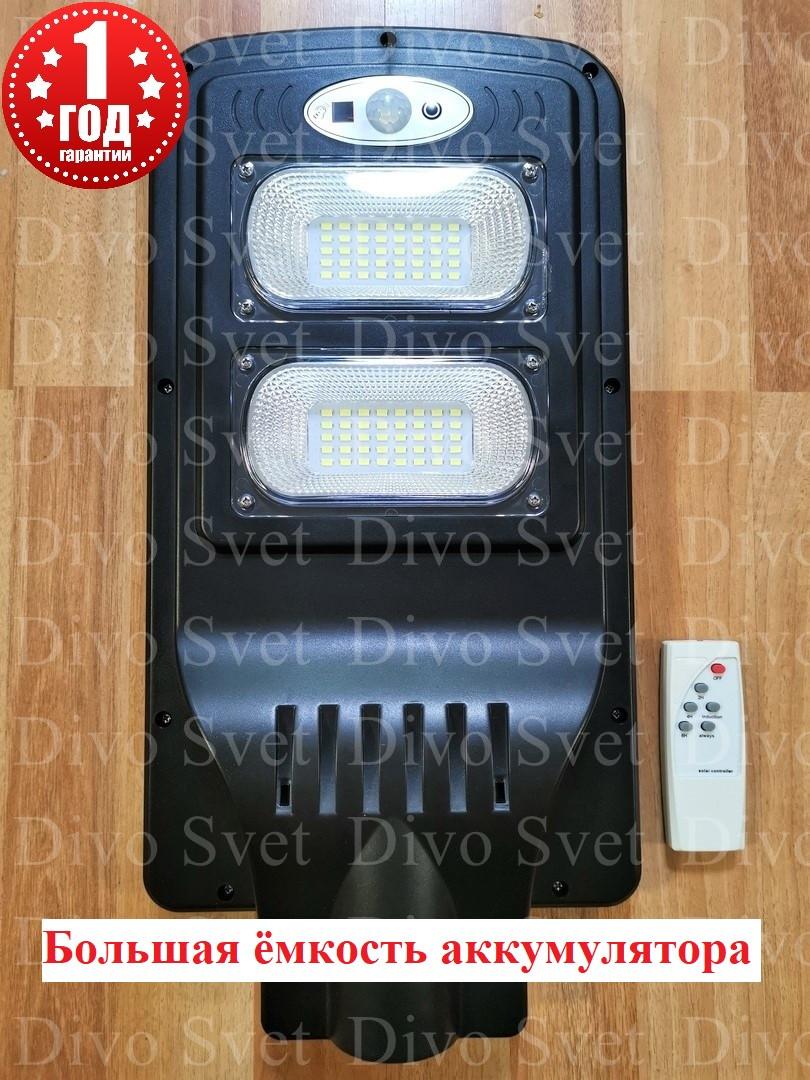 Светильник консольный светодиодный на солнечных батареях 40W, постоянного свечения. Солнечный светильник 40W