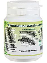 Щитовидная железа здоровая, 120 таб