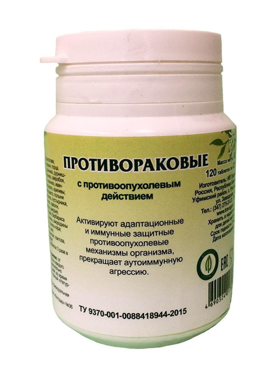 Противораковые, с противоопухолевым действием, 120 таб