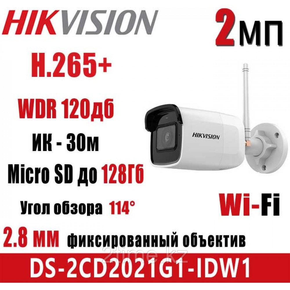 Hikvision DS-2CD2021G1-IDW1 (2,8 мм) IP видеокамера 2МП, WI-FI