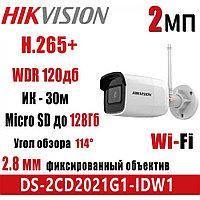 Hikvision DS-2CD2021G1-IDW1 (2,8 мм) IP видеокамера 2МП, WI-FI, фото 1