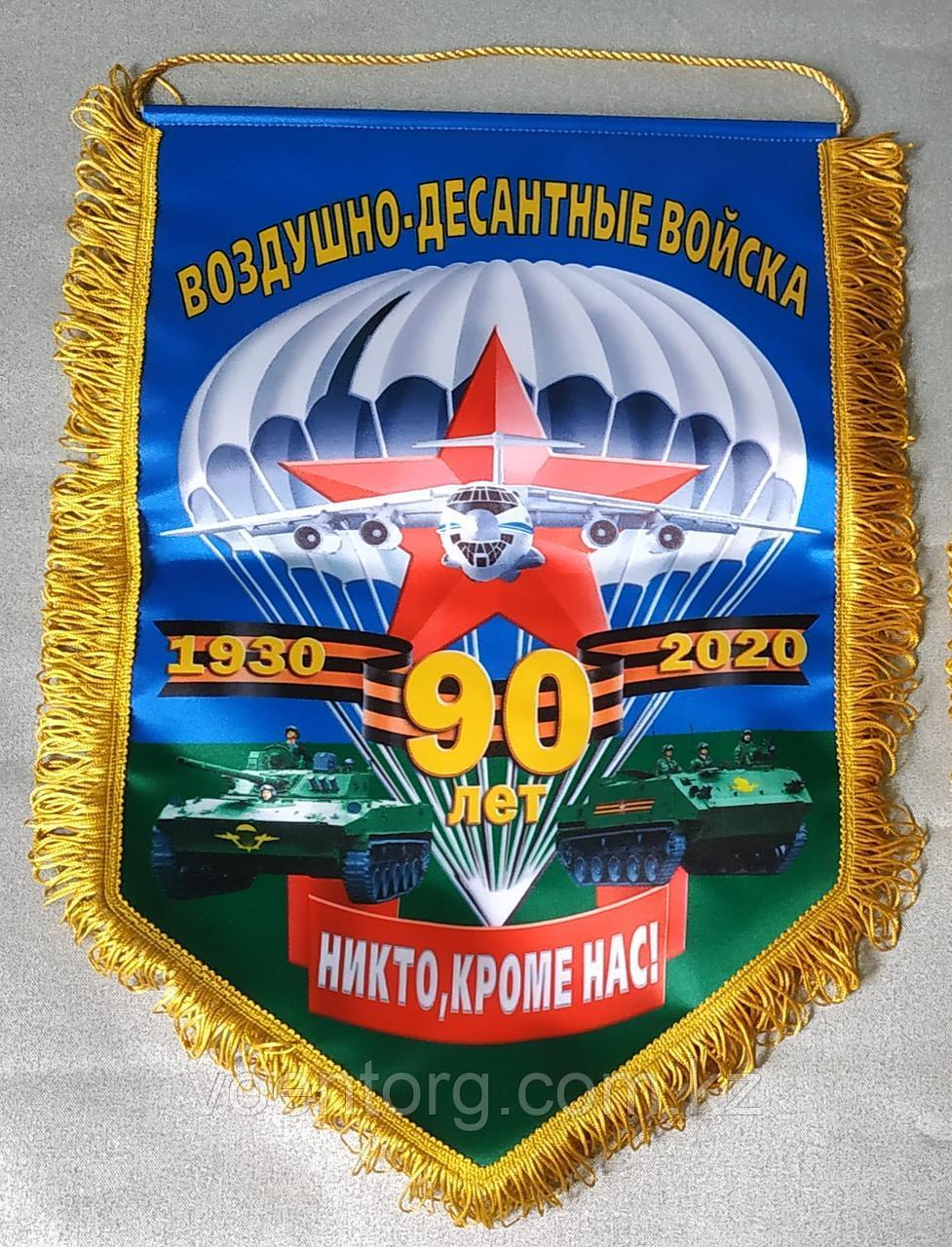 """Сувенирный вымпел """" 90 лет ВДВ"""" 30х45 см"""
