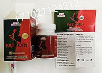Капсулы для похудения FATZORB ( ФАТЗОРБ ) 60 капсул
