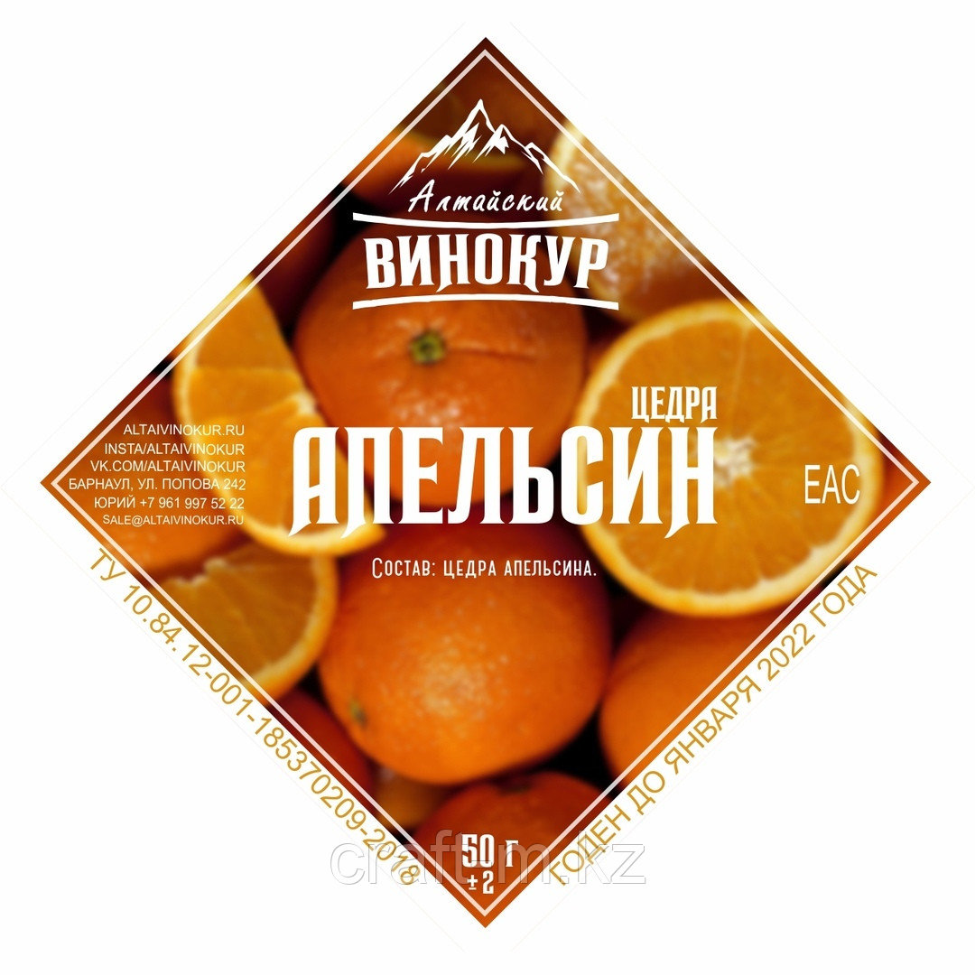 Апельсина цедра | Моно набор