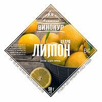Лимона цедра | Моно набор