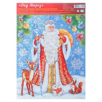 Набор наклеек 'Дед Мороз' металлизация, 24 х 33 см