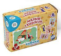 Пластмассовые кубики «Малыш и Карлсон» 6 штук, фото 1