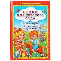 """Книжка-малышка """"Стихи для детского сада"""", фото 1"""