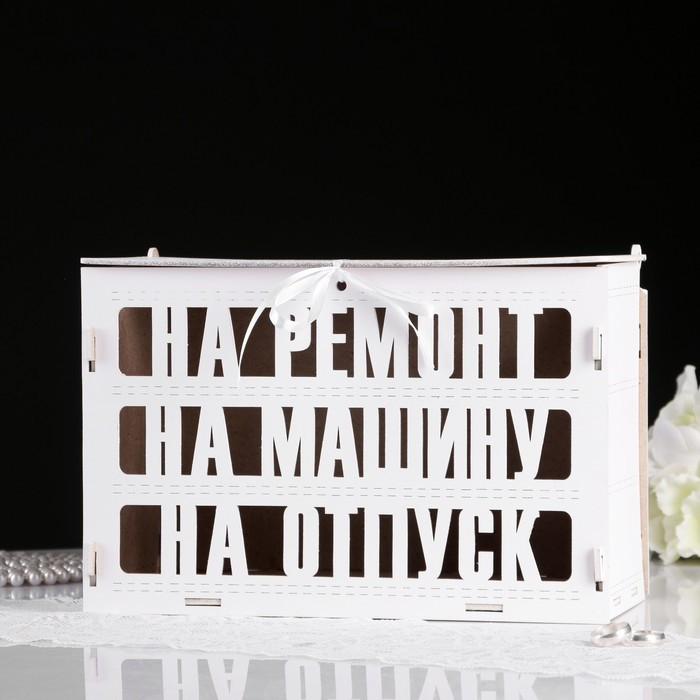 "Семейный банк ""Заначка"", белый, 27,5х12,5х19 см"