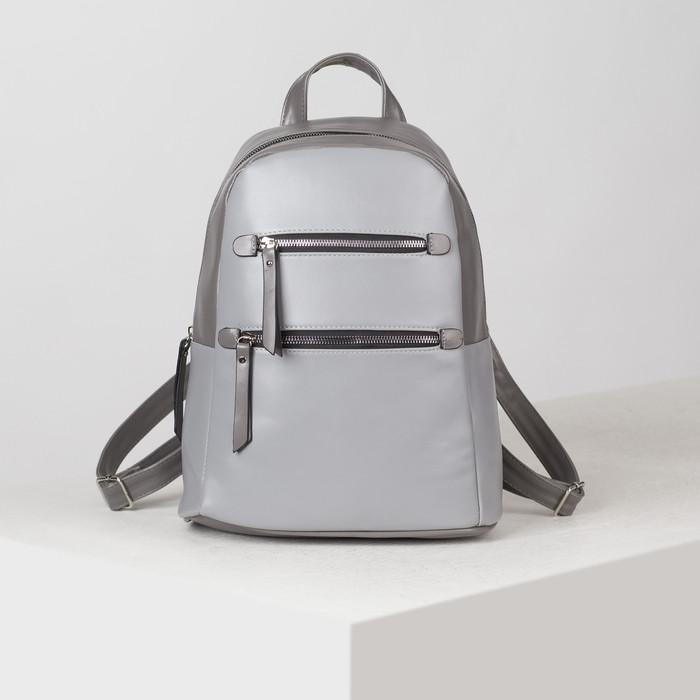 Рюкзак молодёжный, отдел на молнии, 2 наружных кармана, цвет серый