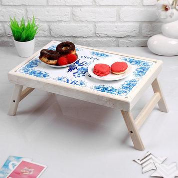 """Столик для завтрака складной, 48×28см, с салфеткой """"Мира, счастья и добра!"""""""