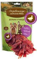 Деревенские Лакомства для собак мини-пород: дольки утиные, 55гр.