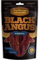 Деревенские Лакомства для собак Black Angus: Филетто, 50гр.