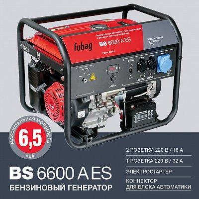Электростанция бензиновая 6 кВт с электростартером, FUBAG BS 6600 A ES
