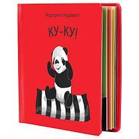 Книга с картинками, Ку-ку!