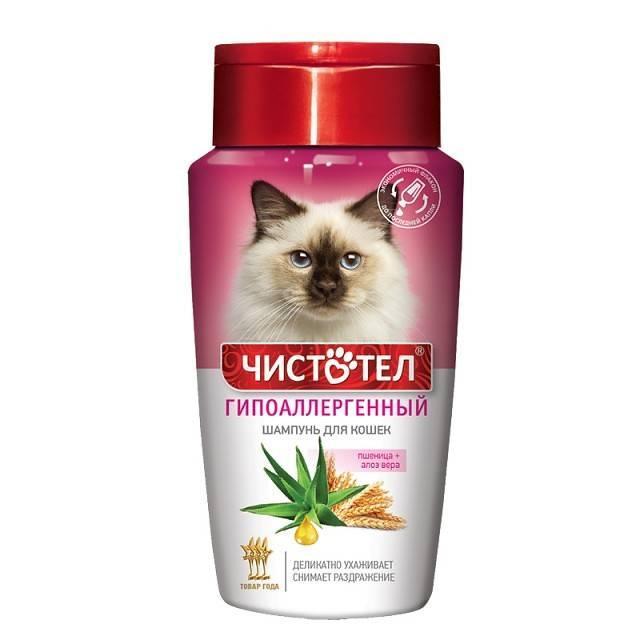 Шампунь Чистотел для кошек, гипоаллергенный