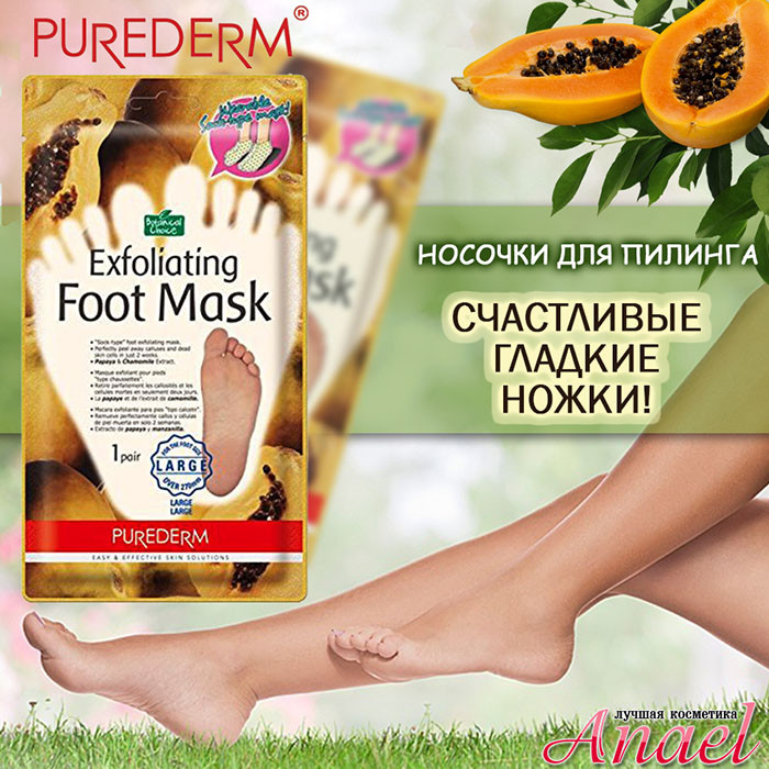 Носочки-маски для пилинга Purederm Exfoliating Foot Mask
