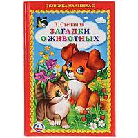 """Книжка-малышка """"Загадки о животных"""" В.Степанов, фото 1"""