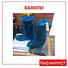 Бахилы одноразовые высокие в Казахстане