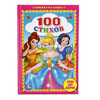 Книжка-малышка «100 стихов. Стихи для девочек», фото 1