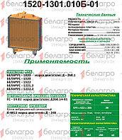 1520-1301.010Б-01 Радиатор водяной МТЗ медный 5-рядный (тропик), РФ