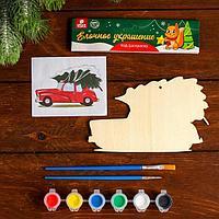 Новогоднее ёлочное украшение под раскраску «Машина с елкой» + краски 6 цв по 3 г, 2 кисти