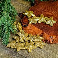 """Фигурка для поделок и декора """"Звезда"""", набор 15 шт., размер 1 шт. 3,5×3,5×2 см, цвет золото"""