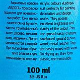 Краска акриловая художественная «Ладога», 100 мл, небесно-голубая, фото 2