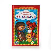 """Книжка-малышка """"25 загадок"""" К.Чуковский, фото 1"""