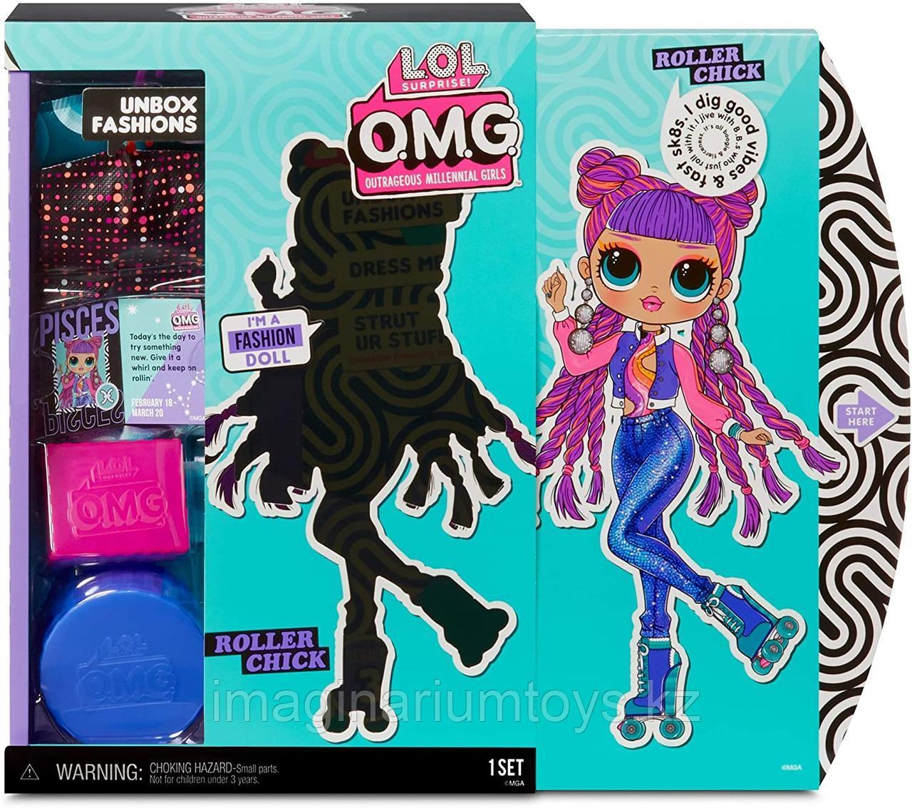 LOL Surprise OMG 3 серия Большая кукла ЛОЛ Roller Chick - фото 5