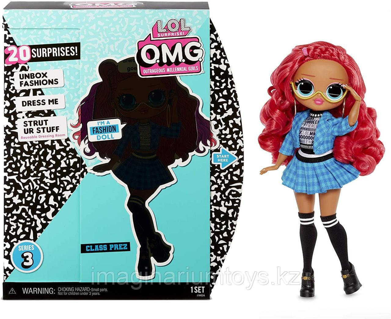 Большая кукла LOL Surprise OMG 3 серия Class Prez