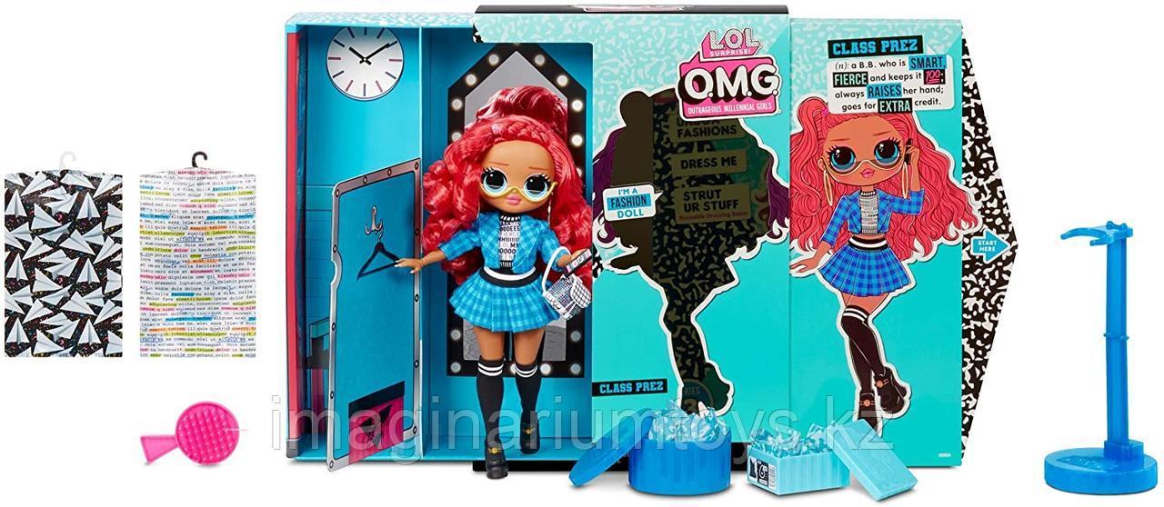 Большая кукла LOL Surprise OMG 3 серия Class Prez - фото 3