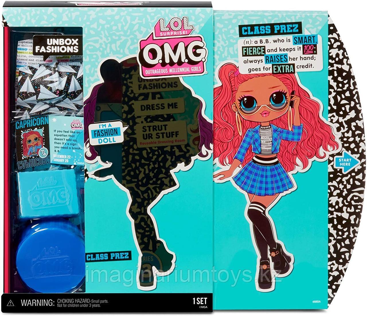 Большая кукла LOL Surprise OMG 3 серия Class Prez - фото 5