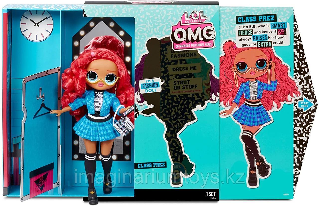 Большая кукла LOL Surprise OMG 3 серия Class Prez - фото 2