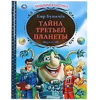 Книга в твёрдом переплёте «Тайна третьей планеты. Кир Булычёв», фото 1