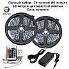 Полный набор 24 кноп пульт+10 метров RGB ленты 60LED/м+блок питания