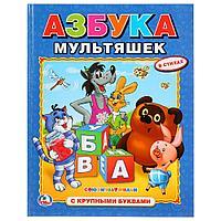 Развивающая книжка с крупными буквами «Азбука мультяшек», фото 1