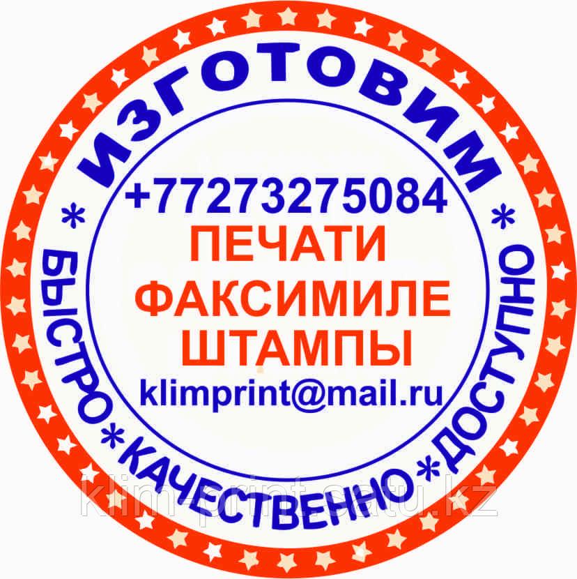 Печати для ТОО в Алматы Штампы для ИП в Алматы Врачебные печати в Алматы Факсимелье