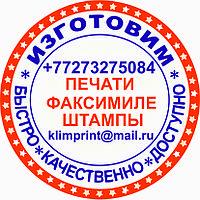 Печати для ТОО, Штампы ,Врачебные печати Факсимелье