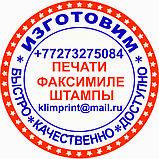 Печати для ТОО в Алматы Штампы для ИП в Алматы Врачебные печати в Алматы Факсимелье, фото 7