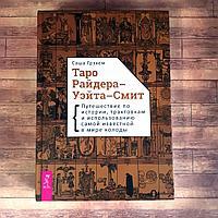Книга Таро Райдера-Уэйта-Смит Путешествие по истории, трактовкам и использованию самой известной в мире колоды